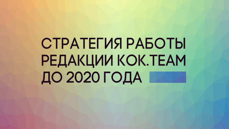 Стратегия работы Kok.team до 2020 года
