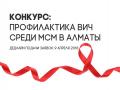 Конкурс для  алматинских НПО  по профилактике ВИЧ среди МСМ