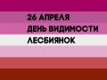 День видимости лесбиянок