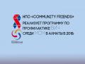 Community Friends начал в Алматы проект по ВИЧ