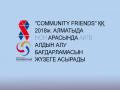 COMMUNITY FRIENDS АЛМАТЫДА АИТВ АЛДЫН АЛУ ЖОБАСЫН БАСТАДЫ