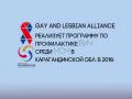 ОО GaLa начало в Карагандинской обл. проект по ВИЧ