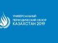 Доклад от ЛГБТ для Универсального периодического обзора ООН