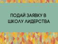 Прими участие в Школе лидерства в Алматы