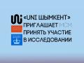 «UNI Шымкент» приглашает МСМ принять участие в исследовании