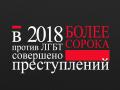 Преступления без наказания: как ЛГБТ Казахстана прожили 2018 год