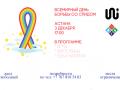 3 декабря в Астане отметят День борьбы со СПИДом