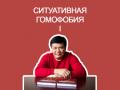 """""""Я не гомофоб, но"""": пройди """"тест Тасибекова""""."""