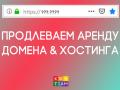 Сбор средств на домен и хостинг Kok.team в 2019