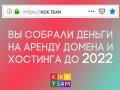 Читатели и читательницы подарили Kok.team 3 года жизни в сети