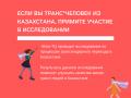Если вы транс*человек из Казахстана, примите участие в исследованиии