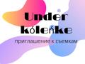 Приглашение к съемкам фильма Under kóleńke