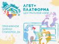 Открыт прием заявок на II Центрально-Азиатскую ЛГБТ+ онлайн-платформу