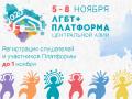 Открыта регистрация слушатель_ниц II ЛГБТ+ Платформы Центральной Азии