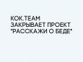 """Проект """"Расскажи о беде"""" закрывается"""