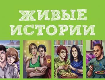 """Сборник """"Живые истории"""". Истории казахстанских трансгендеров"""