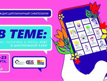 Бишкек будет в теме 22-23 марта