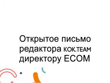 Открытое письмо в ЕКОМ