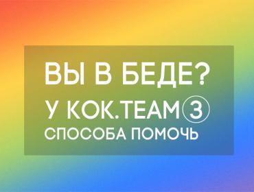 Что может Kok.team?