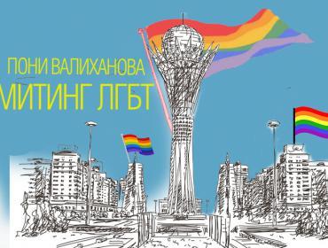 Беседа №31. Митинг ЛГБТ в Казахстане