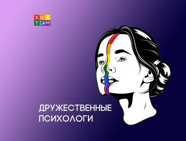 Дружественные психологи для ЛГБТ Казахстана