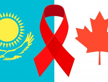 ВИЧ-сервис в Казахстане и Канаде: личный опыт