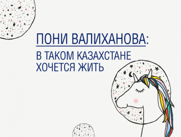 Пони Валиханова