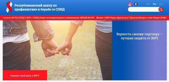 Скриншот с сайта РЦ СПИД