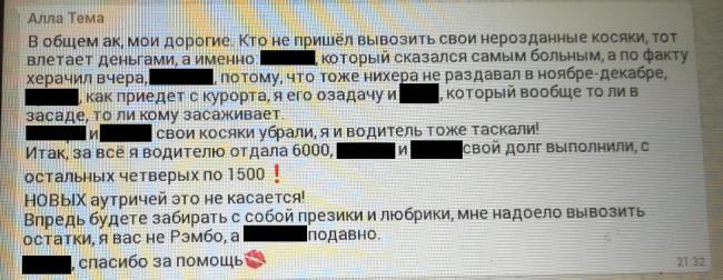 Скриншот чата аутрич-работников GALA
