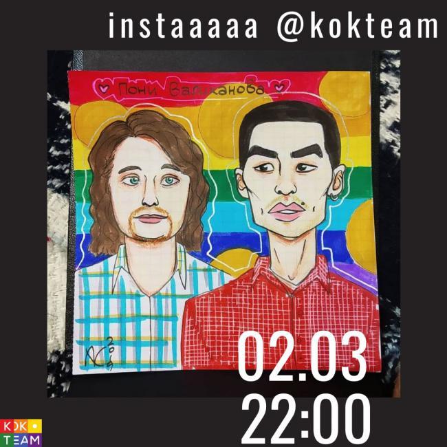 Праздничный стрим от Kok.team. Авторка рисунка: @croscotdraws