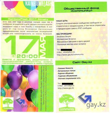 Флайер RainbowFlash, прошедшей в Алматы в 2011 году