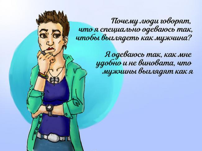 Иллюстраторка Алина Невидимко, феминистка. г. Алматы, Казахстан