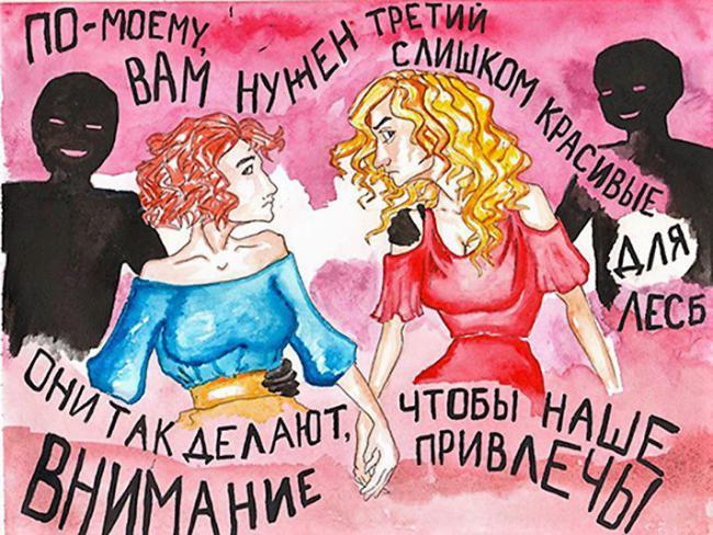 Иллюстрация: GonzoDen. г. Бишкек, Кыргызстан